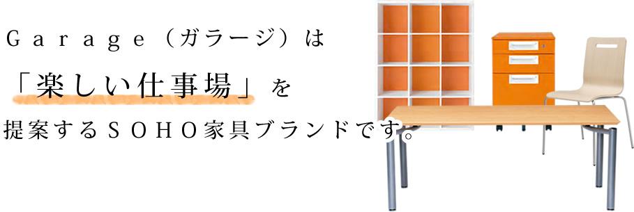 Garage(ガラージ)は「楽しい仕事場」を提案するSOHO家具ブランドです。