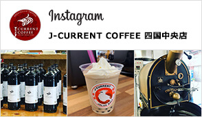 Instagram J-CURRENT COFFEE 四国中央店