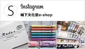 Instagram 城下文化堂e-shop