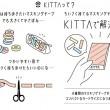 ちいさく持てるマスキングテープ KITTA Slim/キッタスリム